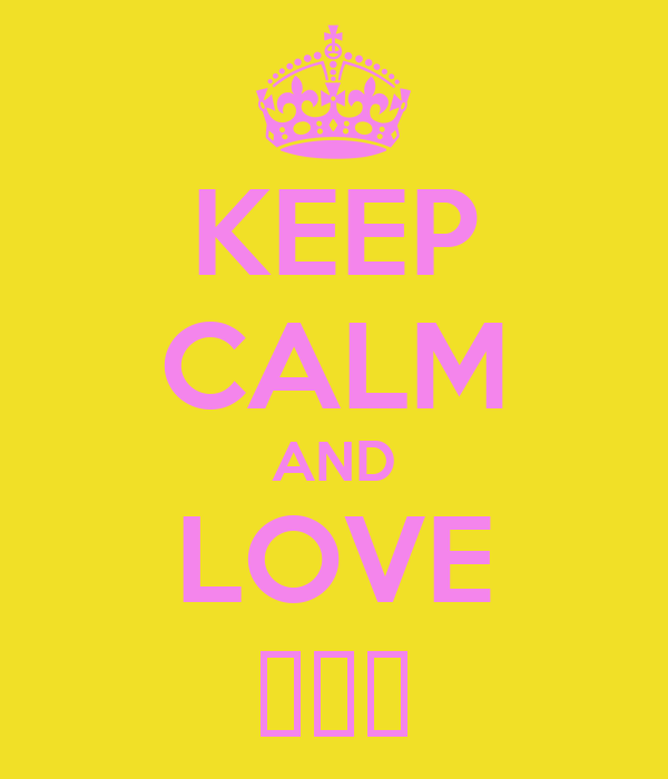 KEEP CALM AND LOVE 티아라