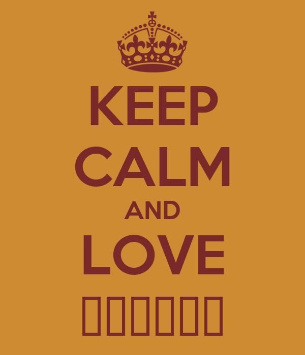 KEEP CALM AND LOVE Աղաբեկ
