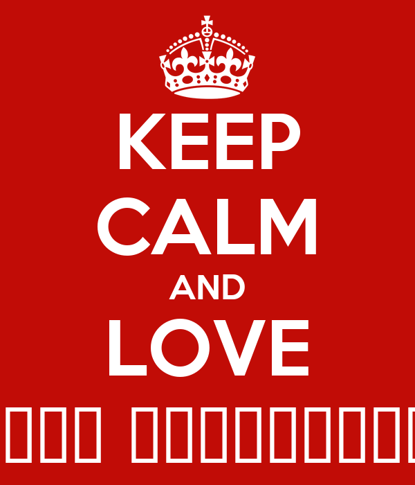 KEEP CALM AND LOVE Агиль Ибрагимов