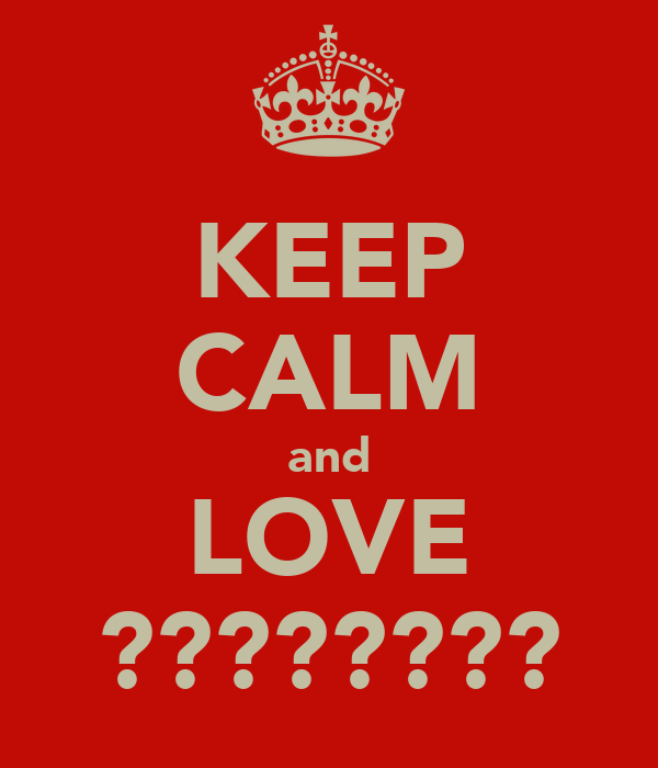 KEEP CALM and LOVE ????????