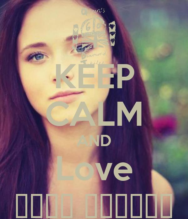 KEEP CALM AND Love Анна Кошмал