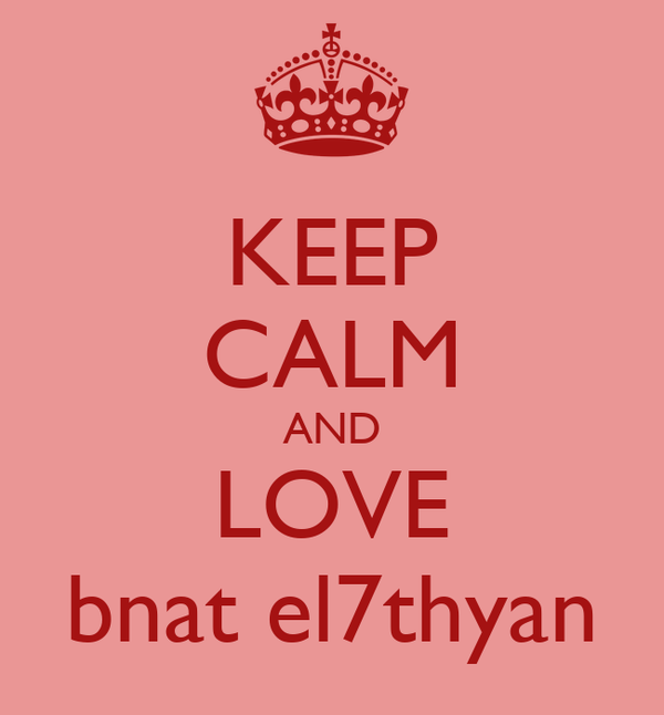 KEEP CALM AND LOVE bnat el7thyan