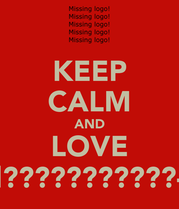 KEEP CALM AND LOVE J?yd???????????-???�