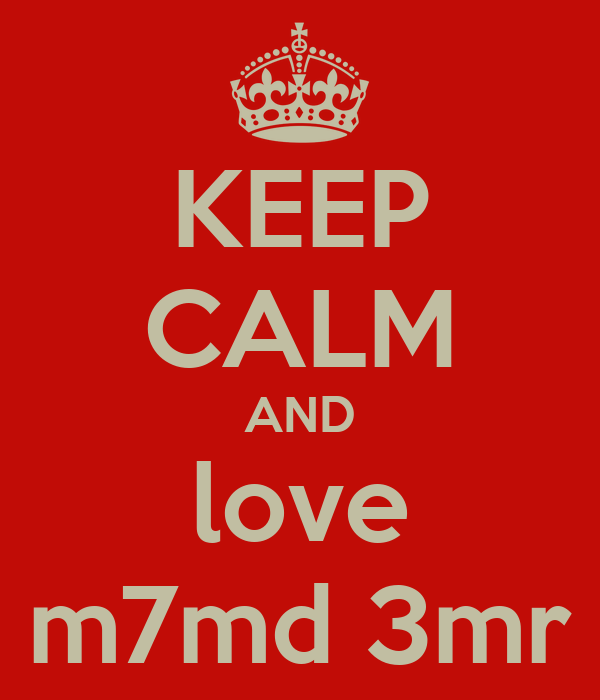 KEEP CALM AND love m7md 3mr