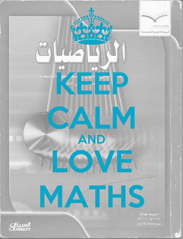 KEEP CALM AND LOVE MATHS