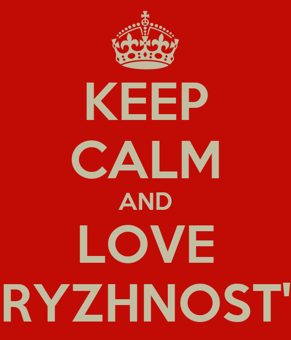 KEEP CALM AND LOVE RYZHNOST'