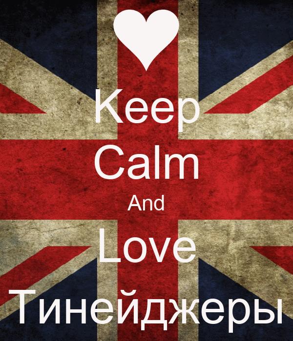 Keep Calm And Love Tинейджеры