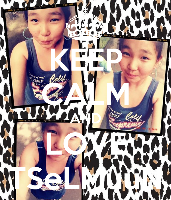 KEEP CALM AND LOVE TSeLMuuN