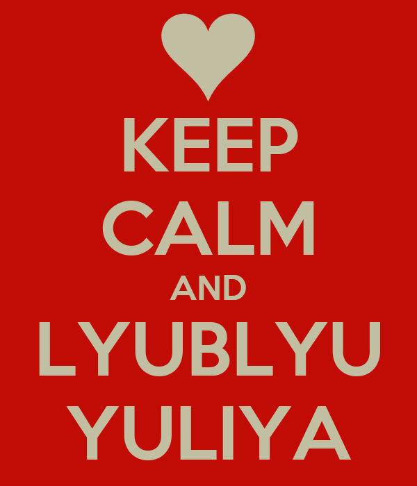 KEEP CALM AND LYUBLYU YULIYA