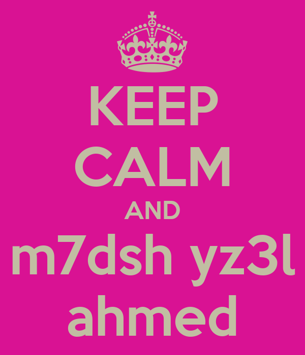 KEEP CALM AND m7dsh yz3l ahmed