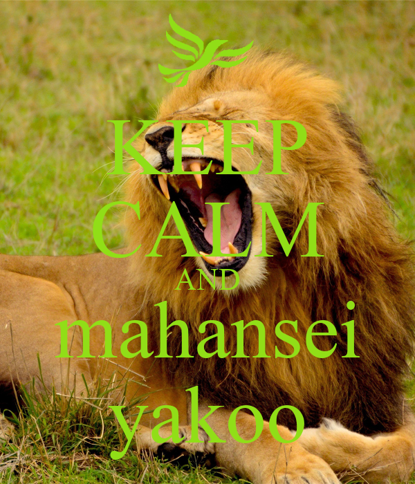 KEEP CALM AND mahansei yakoo