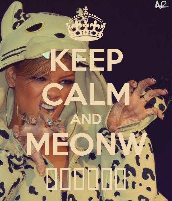 KEEP CALM AND MEONW ♥♥♥♥♥♥