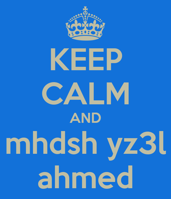 KEEP CALM AND mhdsh yz3l ahmed