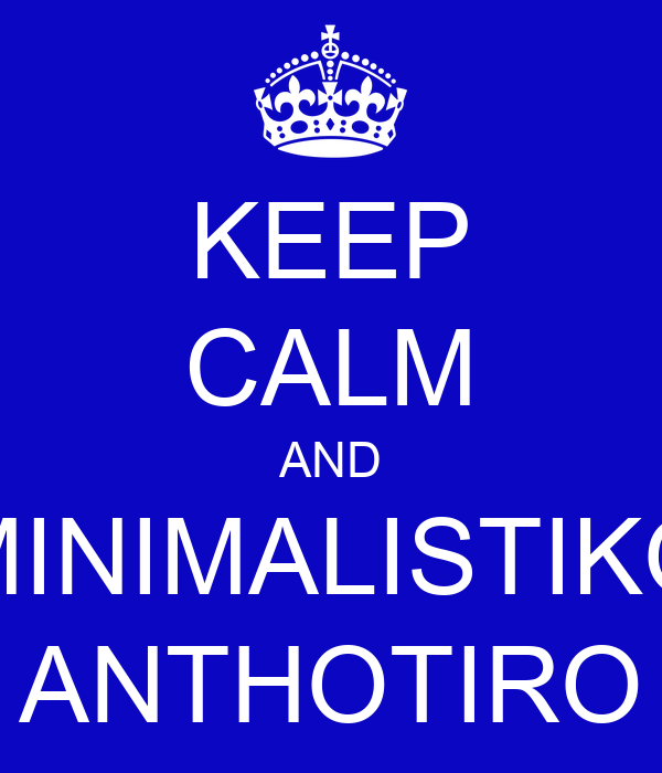 KEEP CALM AND MINIMALISTIKO ANTHOTIRO