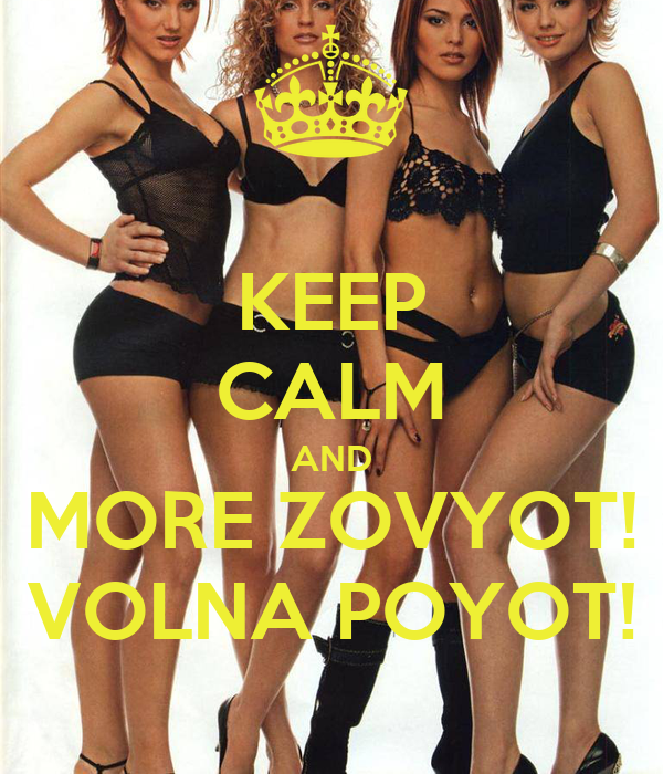 KEEP CALM AND MORE ZOVYOT! VOLNA POYOT!
