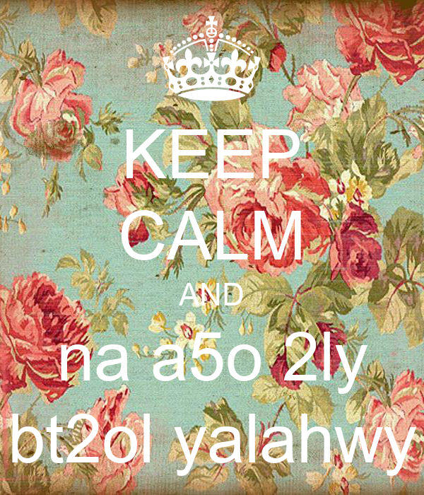 KEEP CALM AND na a5o 2ly bt2ol yalahwy