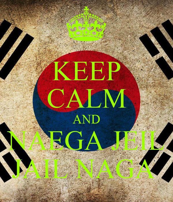 KEEP CALM AND NAEGA JEIL JAIL NAGA