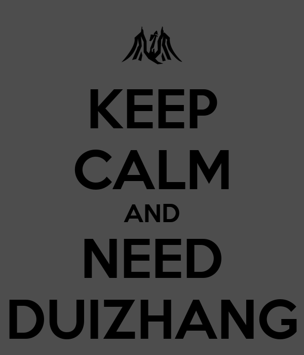 KEEP CALM AND NEED DUIZHANG