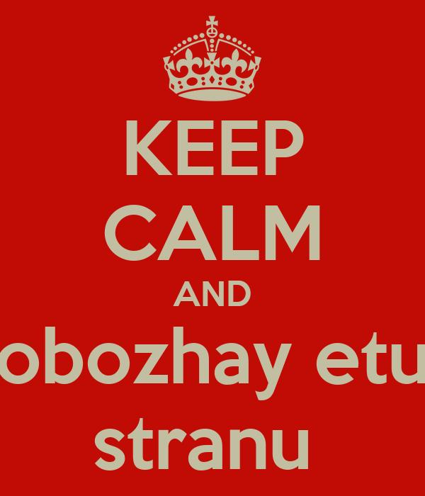 KEEP CALM AND obozhay etu stranu
