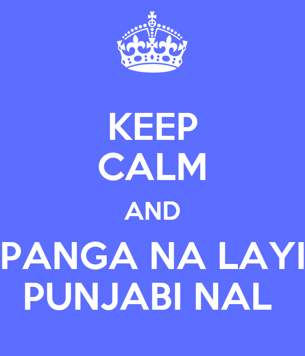 KEEP CALM AND PANGA NA LAYI PUNJABI NAL