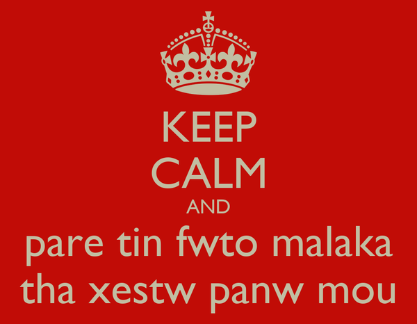 KEEP CALM AND pare tin fwto malaka tha xestw panw mou