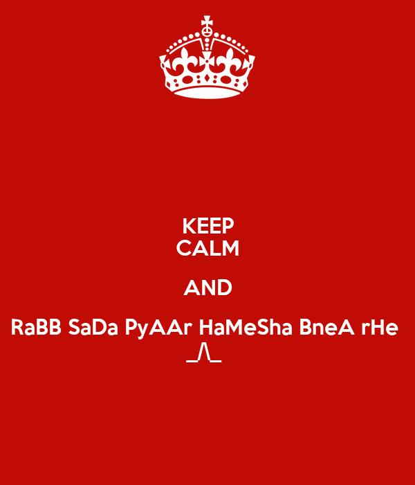 KEEP CALM AND RaBB SaDa PyAAr HaMeSha BneA rHe  _/\_