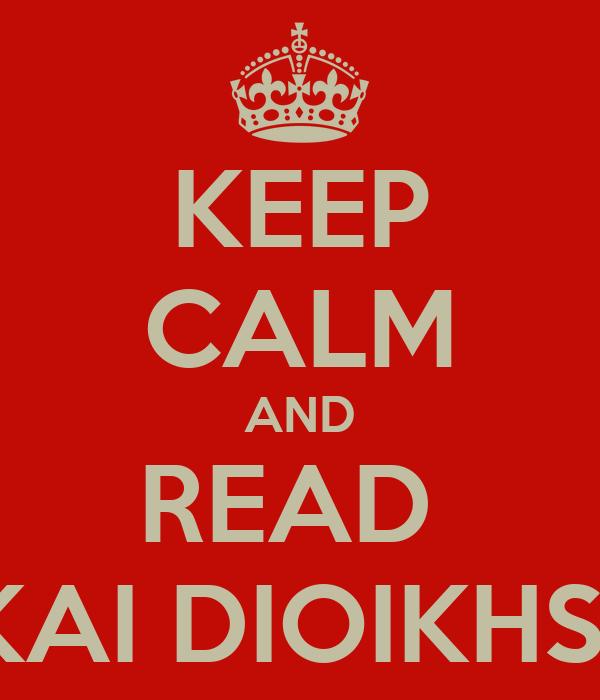 KEEP CALM AND READ  ORGANWSH KAI DIOIKHSH PWLHSEWN