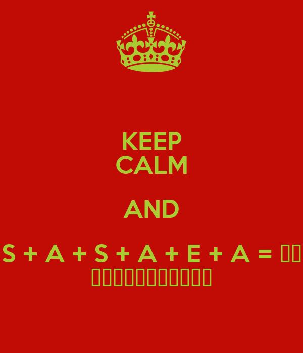 KEEP CALM AND S + A + S + A + E + A = ❤💟 ❤💙💚💛💜💓💕💖😘😙😗
