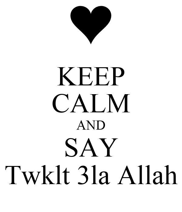 KEEP CALM AND SAY Twklt 3la Allah