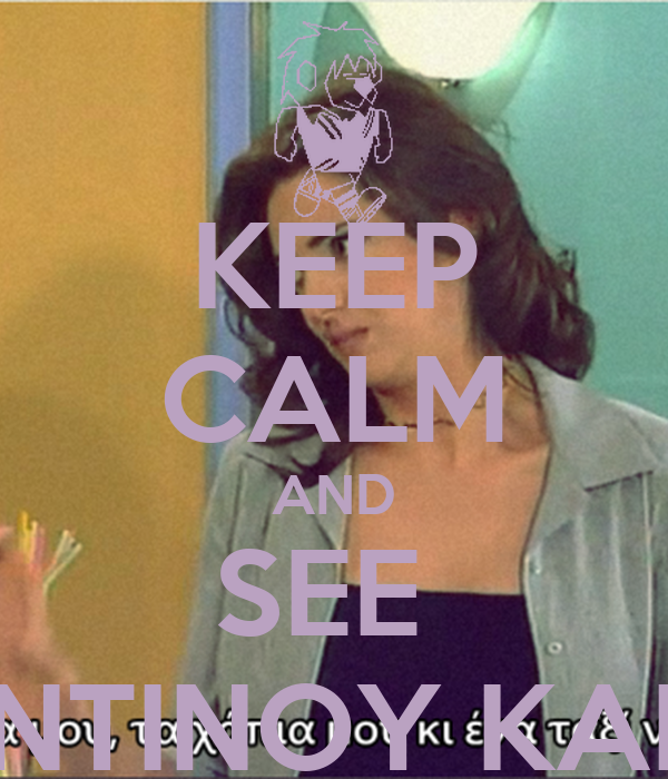 KEEP CALM AND SEE  KONSTANTINOY KAI ELENHS!