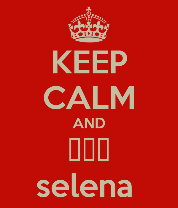 KEEP CALM AND ♡♥♡ selena