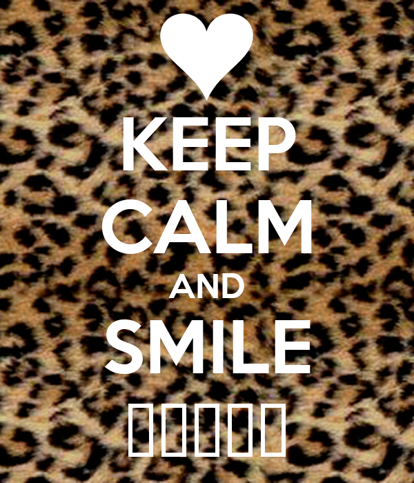 KEEP CALM AND SMILE ☮☮☮☮☮