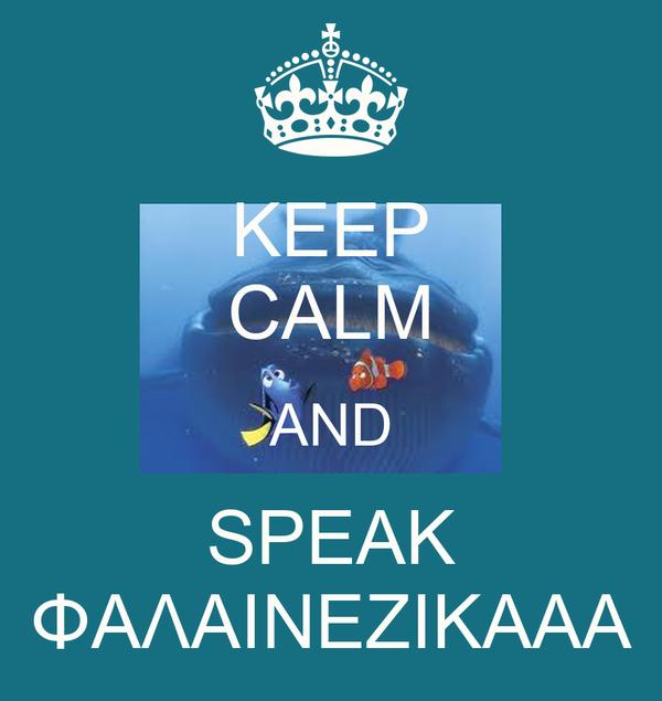 KEEP CALM AND SPEAK ΦΑΛΑΙΝΕΖΙΚΑAA