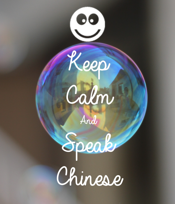 Keep Calm And Speak Chinese