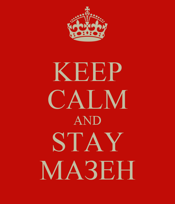 KEEP CALM AND STAY МАЗЕН
