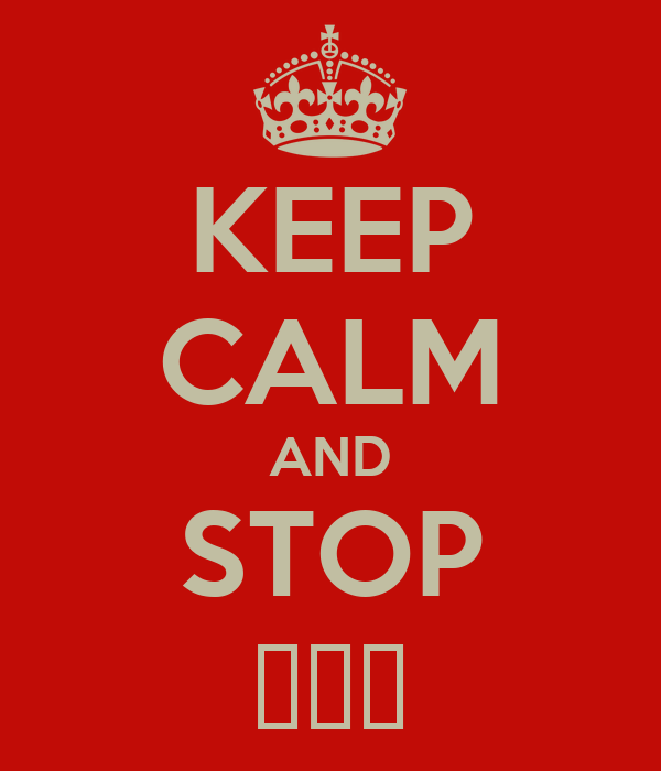 KEEP CALM AND STOP μμμ