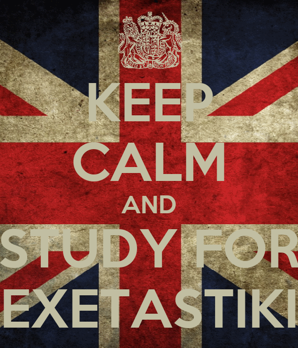 KEEP CALM AND STUDY FOR EXETASTIKI