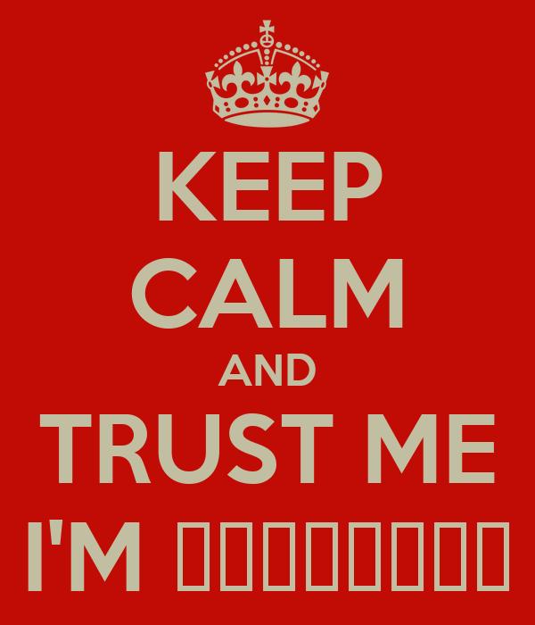 KEEP CALM AND TRUST ME I'M РЕЖИССЕР