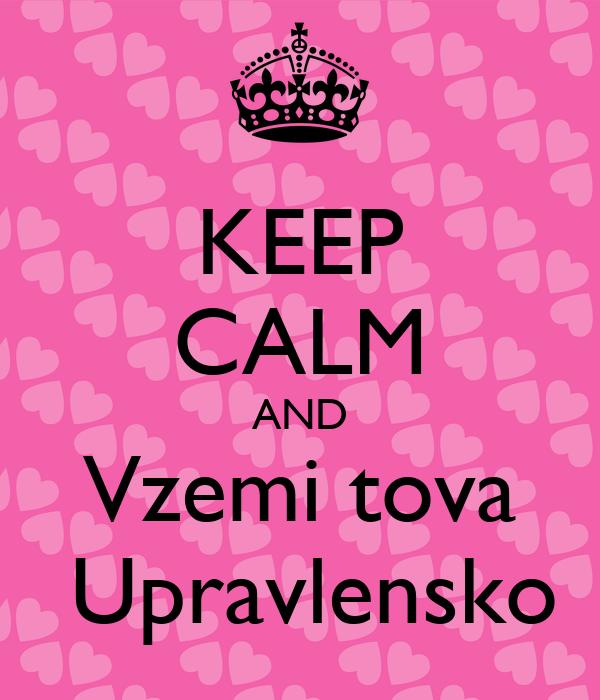 KEEP CALM AND Vzemi tova   Upravlensko