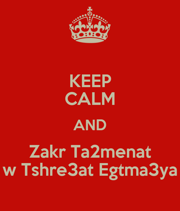 KEEP CALM AND Zakr Ta2menat w Tshre3at Egtma3ya