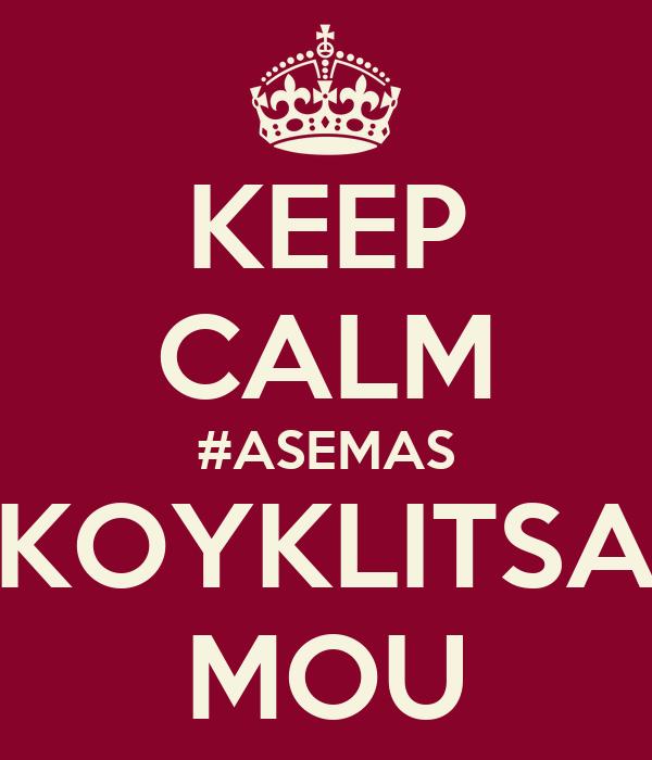KEEP CALM #ASEMAS KOYKLITSA MOU
