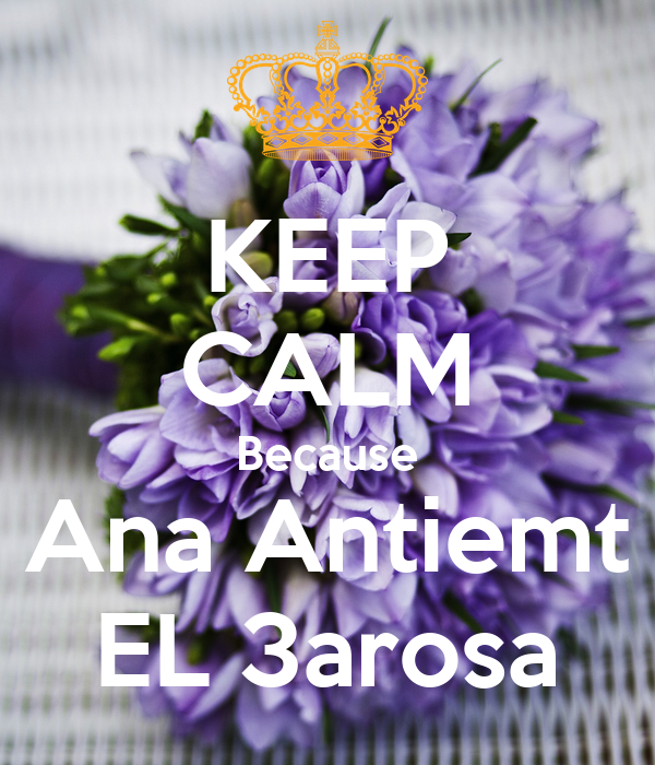KEEP CALM Because Ana Antiemt EL 3arosa
