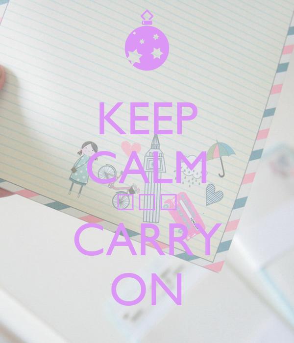 KEEP CALM 在一起 CARRY ON