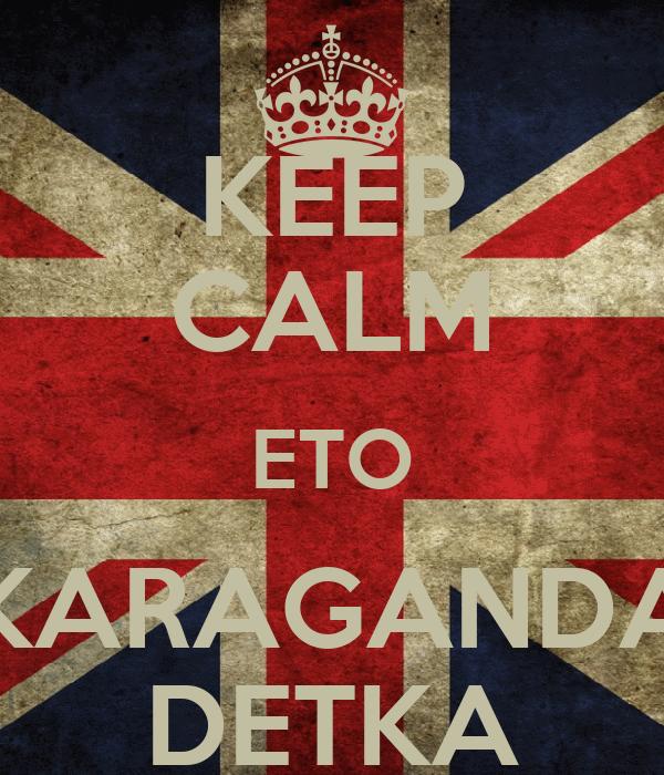 KEEP CALM ETO KARAGANDA DETKA