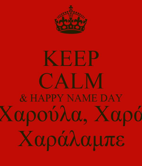 KEEP CALM & HAPPY NAME DAY Χαρούλα, Χαρά Χαράλαμπε