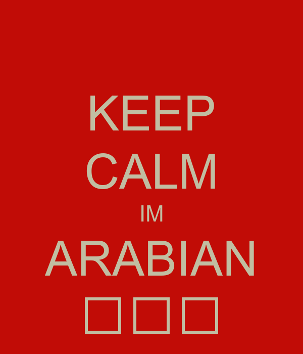 KEEP CALM IM ARABIAN 