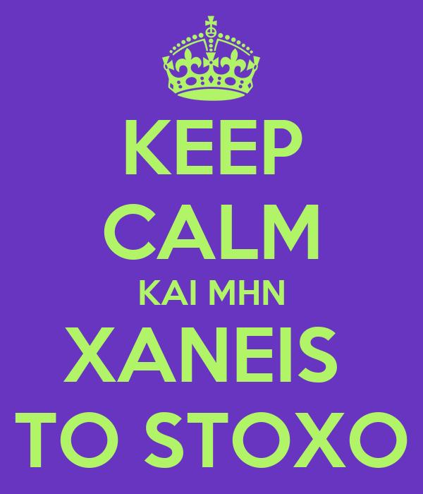 KEEP CALM KAI MHN XANEIS  TO STOXO