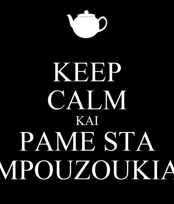 KEEP CALM KAI PAME STA MPOUZOUKIA