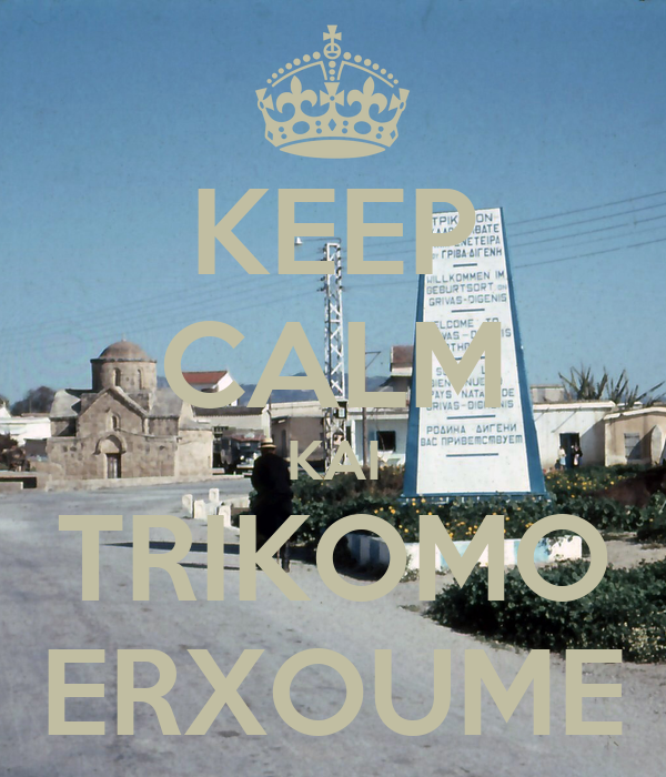 KEEP CALM KAI TRIKOMO ERXOUME