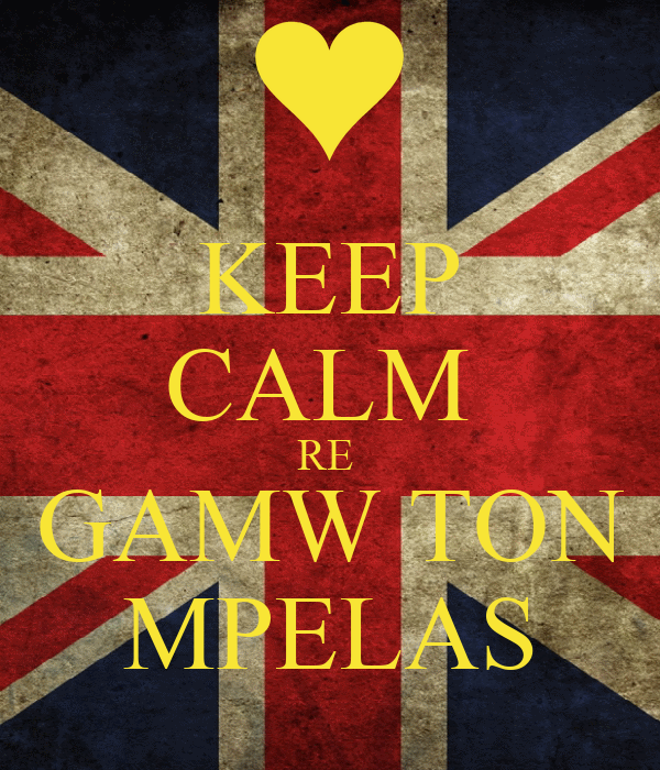 KEEP CALM  RE  GAMW TON MPELAS